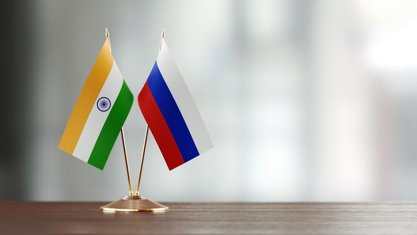 Индия и Россия договорились о старте переговоров на уровне МИД и МО