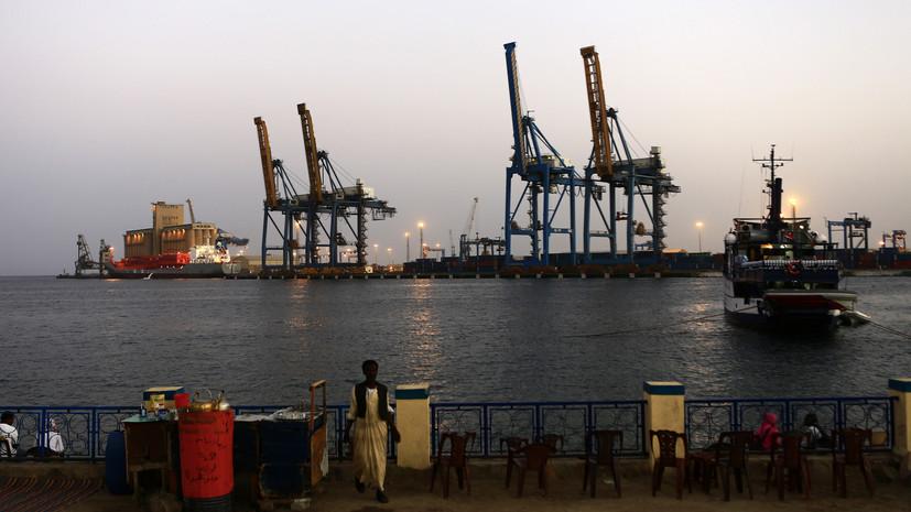 В посольстве России опровергли информацию о приостановке создания военно-морской базы в Судане