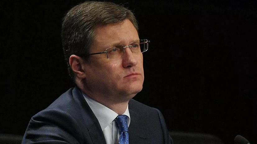 Новак рассказал об объёмах поставленного Россией Германии газа