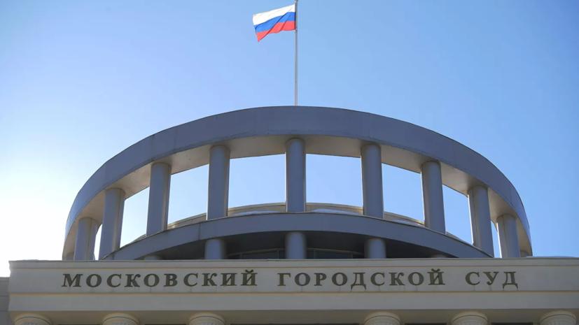 Мосгорсуд 17 мая рассмотрит иск о признании ФБК экстремистской организацией