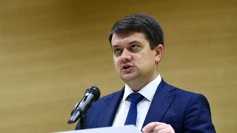 Спикер Верховной рады осудил марш неонацистов в центре Киева