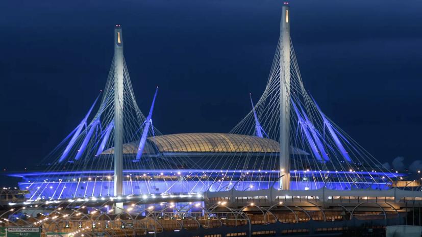 В «Зените» рассказали о заполняемости стадиона на матче с «Локомотивом»