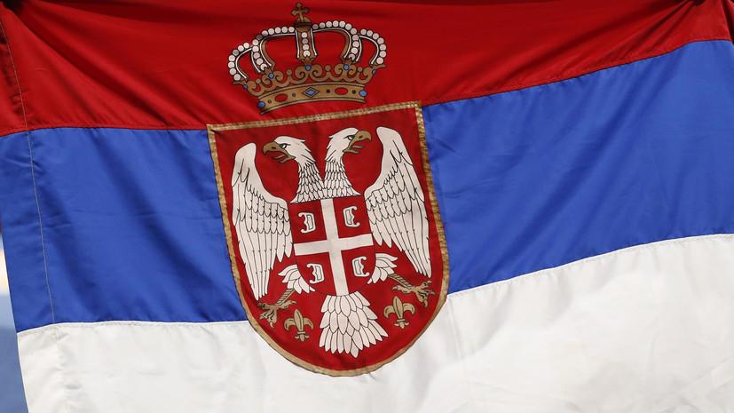 В Сербии заявили, что отношения с Россией находятся в наивысшей точке