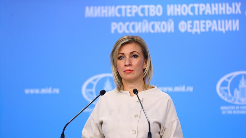 Захарова прокомментировала идею Зеленского о реформе минского формата