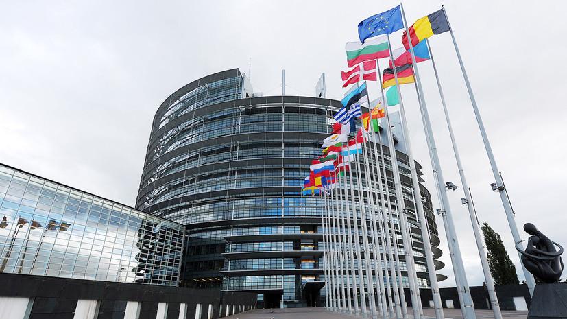 Европарламент утвердил резолюцию с призывами к санкциям против России