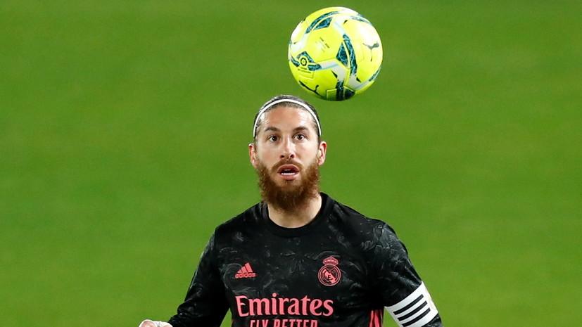 Рамос вернулся в общую группу «Реала»