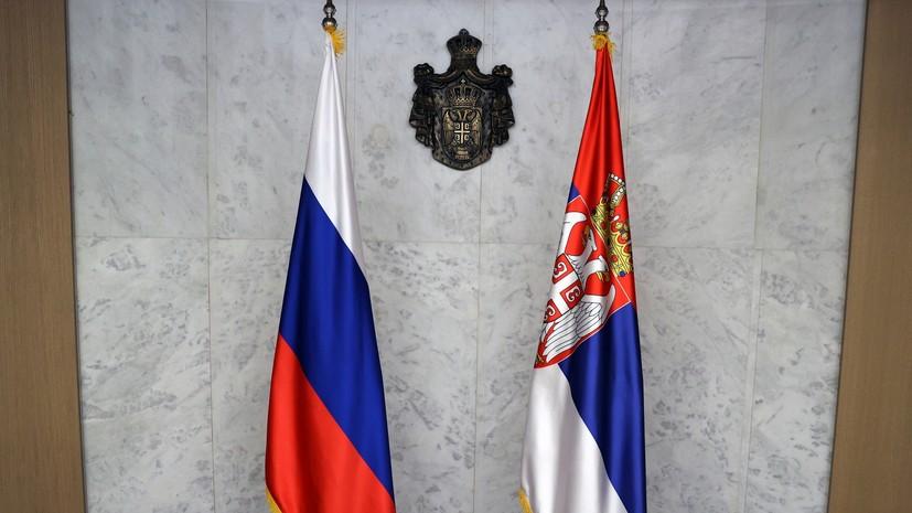 «Общий ответ на глобальные вызовы»: в Сербии начал работу Русский балканский центр