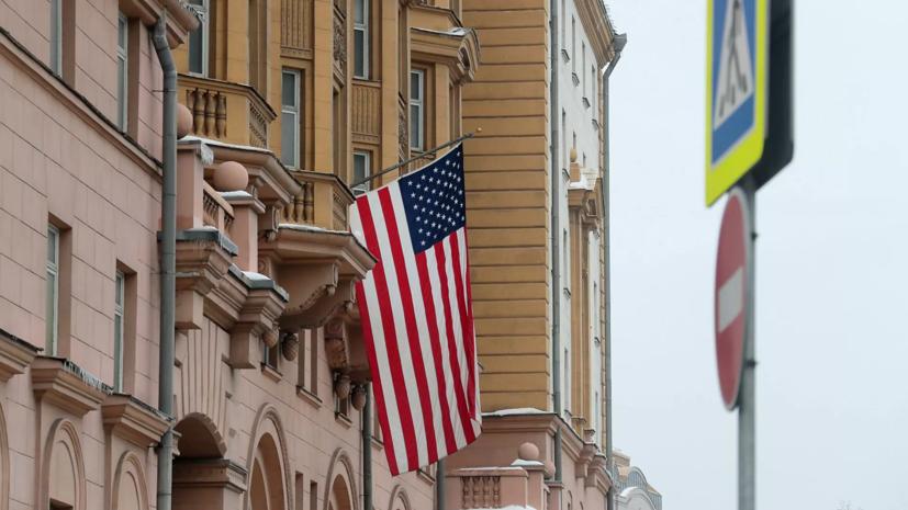 Посольство США в России сообщило об изменении порядка своей работы