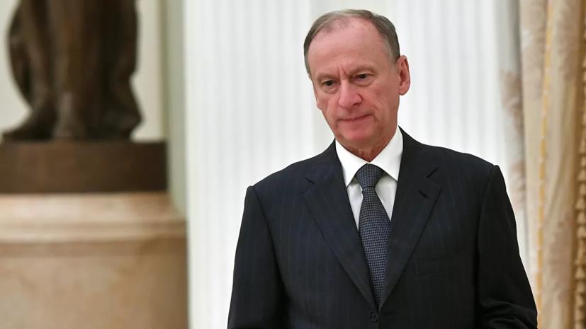 Патрушев прокомментировал решение США вывести войска из Афганистана