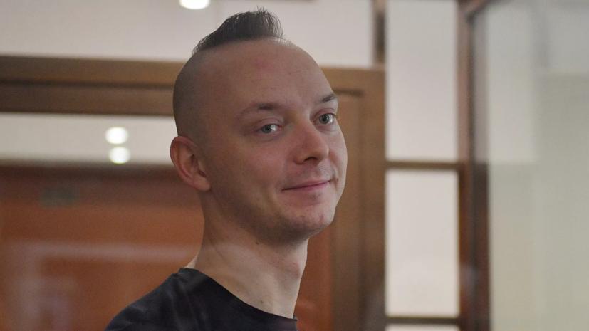 Суд продлил до 7 июля арест советника главы «Роскосмоса» Сафронова