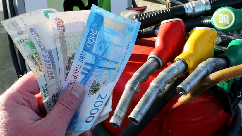 «Позволит не допустить роста цен»: в Минэнерго предложили на три месяца запретить экспорт бензина из России
