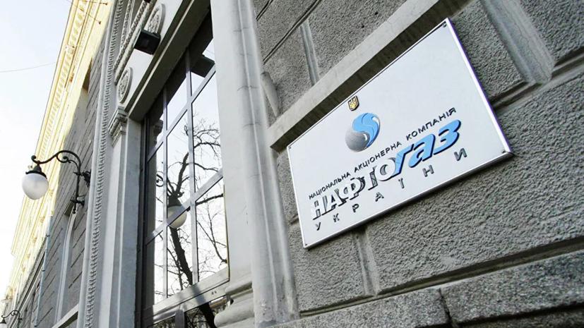 Эксперт объяснил заявление главы «Нафтогаза» о возможных новых исках к «Газпрому»