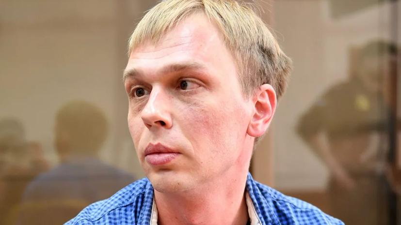 Мосгорсуд назначил дату оглашения приговора экс-полицейским по делу Голунова