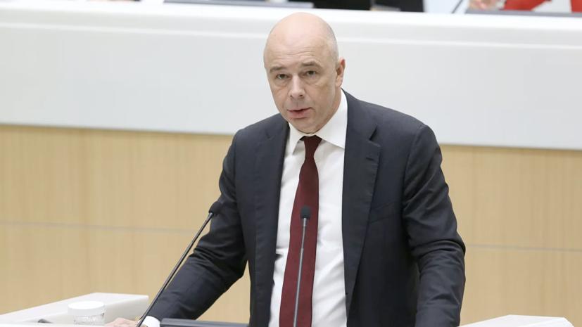 Силуанов дал прогноз по уровню инфляции в России
