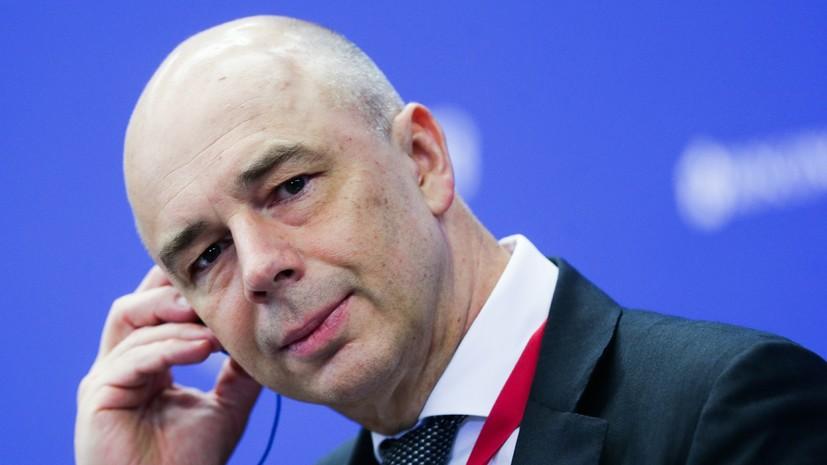 Силуанов рассказал об уровне безработицы в России