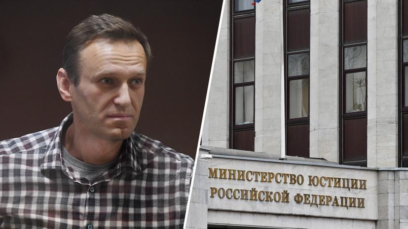 В перечне ведомства: Росфинмониторинг внёс штабы Навального в список причастных к экстремизму