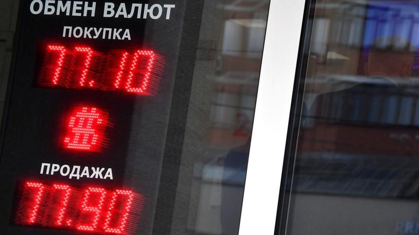 Праздничный настрой: как могут измениться курсы доллара и евро в мае
