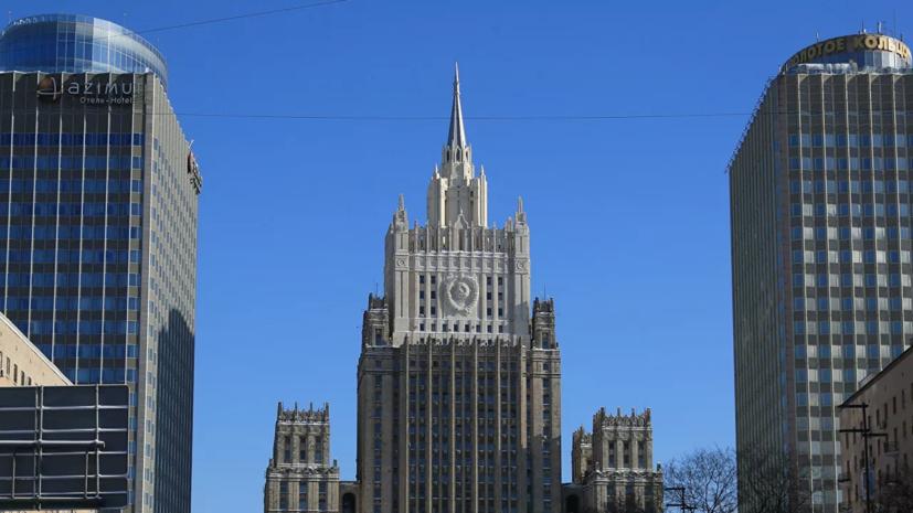 МИД России вручил послу ЕС ноту об ответных шагах на санкции