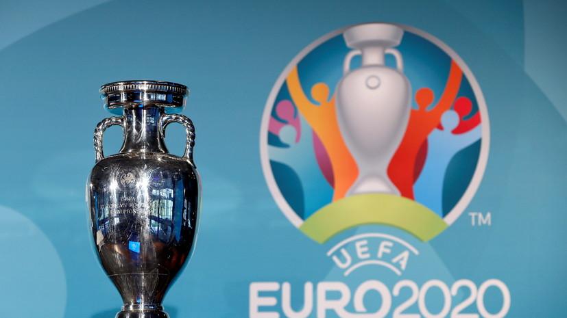 Матчи Евро-2020 в Санкт-Петербурге пройдут при заполняемости трибун 50%