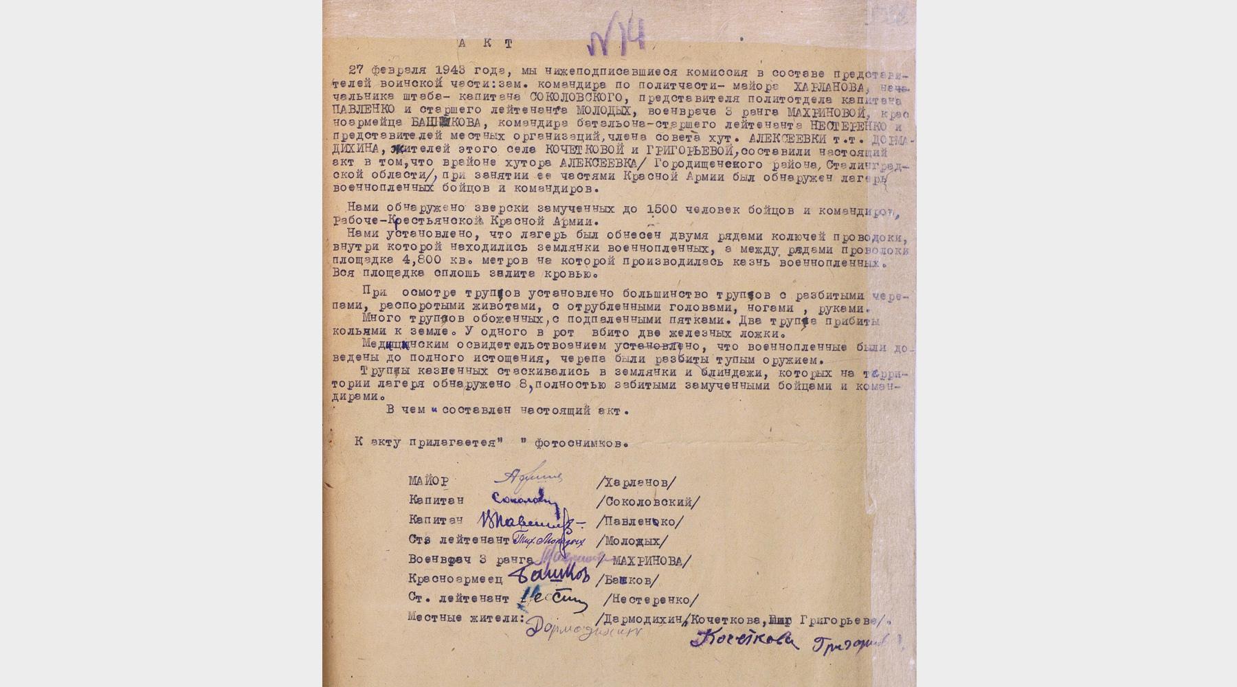606f0a4902e8bd39c80cf3a5 «Об этом нельзя молчать»: Минобороны запустило проект о жертвах нацизма в годы ВОВ
