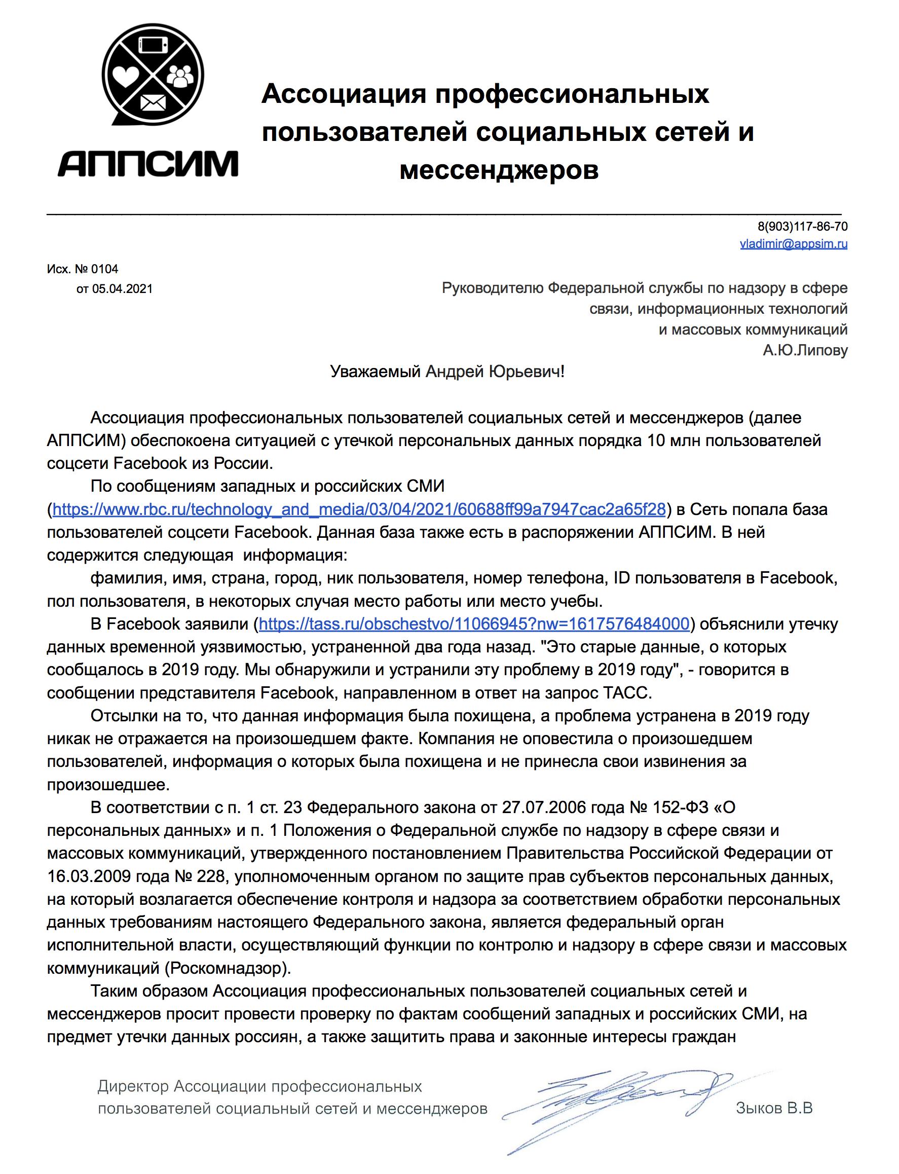 606fe609ae5ac902ec0ca603 Общественники требуют оштрафовать Facebook из-за утечки личных данных 10 млн россиян