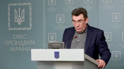 Секретарь СНБО сообщил о санкциях против компаний из России