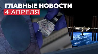 Новости дня  4 апреля: День геолога, эффективность вакцины Спутник Лайт и подготовка корабля Союз МС-18 к полёту