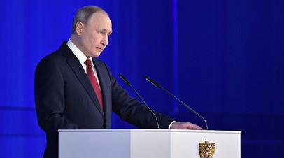15 января 2020 года. Президент РФ Владимир Путин выступает с ежегодным посланием Федеральному собранию