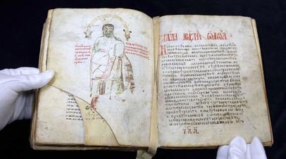 РГБ представит уникальное отреставрированное Евангелие ХI века
