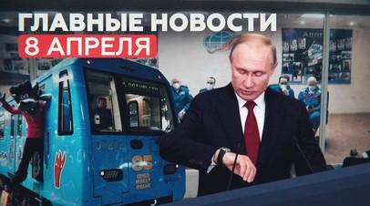 Новости дня  8 апреля: разговор Путина и Меркель, 65-я экспедиция МКС, юбилей Союзмультфильма