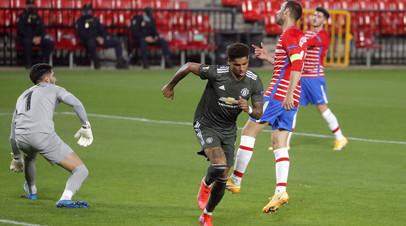 МЮ победил Гранаду в первом матче 1/4 финала Лиги Европы