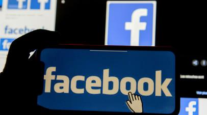 Последние новости о Facebook - РТ на русском