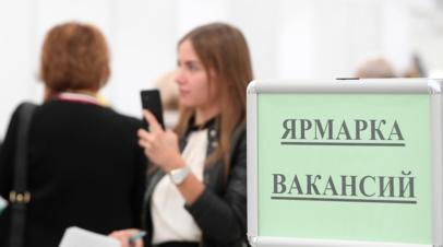 Число вакансий в России сократилось на 2% за квартал