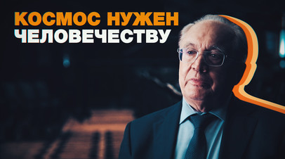 Событие, которое потрясло весь мир: ректор МГУ Садовничий о полёте Гагарина в космос
