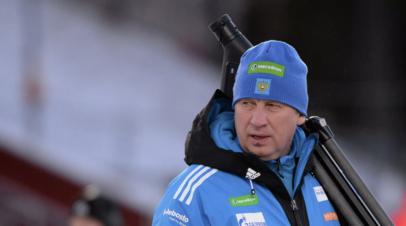 Польховский объяснил свой уход с поста главного тренера сборной России по биатлону
