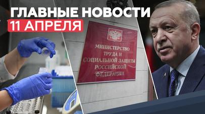 Новости дня  11 апреля: повестка послания Путина Федеральному собранию, новый препарат от COVID-19