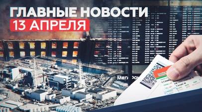 Новости дня — 13 апреля: последствия пожара на Невской мануфактуре, туристы в Турции, сброс воды с«Фукусимы-1»в океан