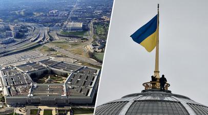 Пентагон/флаг Украины
