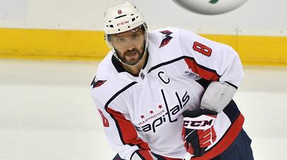 Овечкин — в одной шайбе от пятого места в списке лучших бомбардиров в истории НХЛ