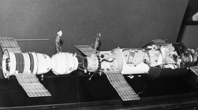 Макет стыковки космического корабля «Союз-11» и научной станции «Салют-1»