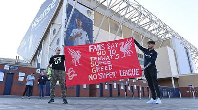 Фанаты «Лидса» развернули баннер в знак протеста о создании Суперлиги