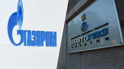 Символика «Нафтогаза» и «Газпрома»