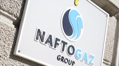 Наблюдательный совет «Нафтогаза Украины» подал в отставку