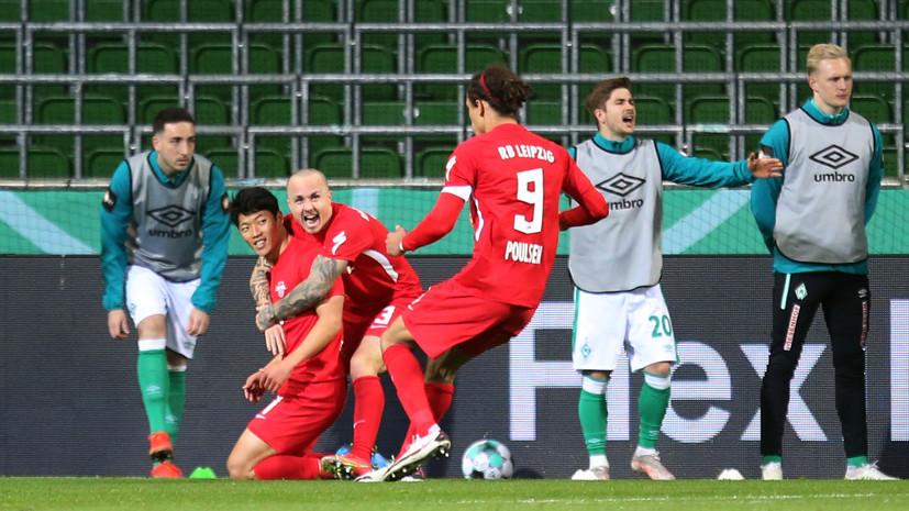 «Лейпциг» победил «Вердер» и вышел в финал Кубка Германии
