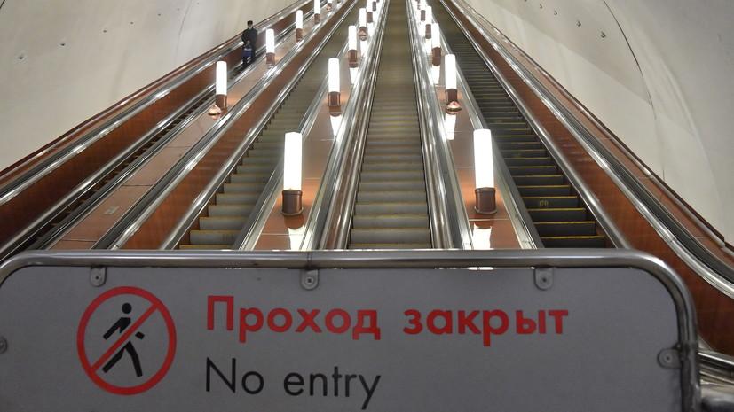 Участок салатовой ветки метро в Москве закрыт до 23 мая