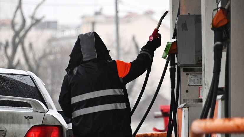 В России с 1 мая начала действовать новая формула расчёта цены на бензин