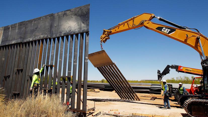 Точка в правлении Трампа: к чему может привести решение Байдена отменить строительство стены на границе с Мексикой