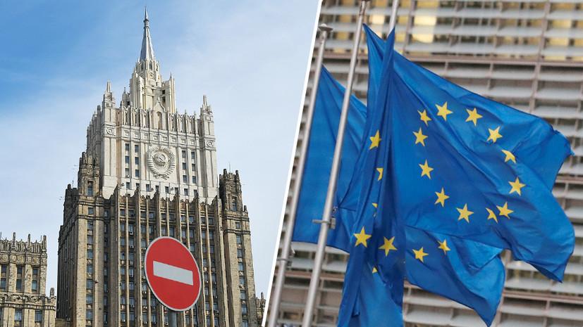 «Попытки конструктивного диалога блокировались»: в России прокомментировали недовольство ЕС ответными санкциями
