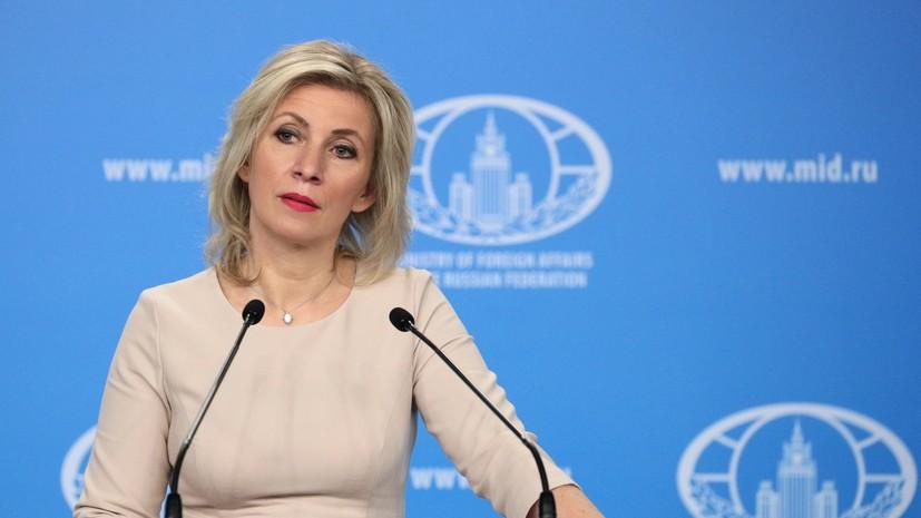 «Рассматриваем в качестве жеста отчаяния»: Захарова о санкциях Запада, зависимости от доллара и двусторонних отношениях0