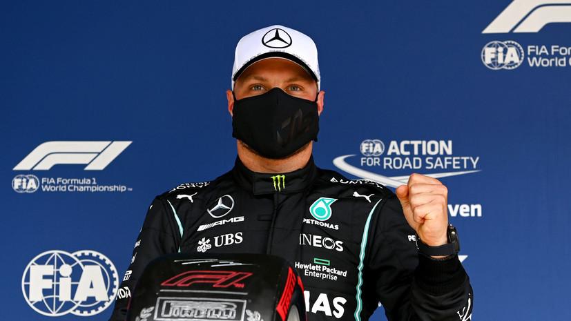 Боттас выиграл квалификацию Гран-при Португалии, Мазепин стал последним